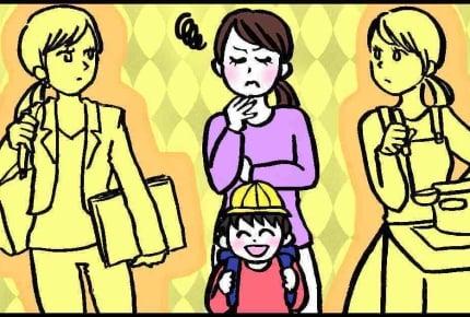 小学校入学を機に正社員を辞めて後悔しているママたち #ママの働き方を考える