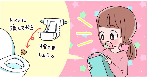 トイレに流していますか?紙オムツについた「ウンチの処理」事情-2