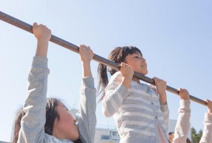 「棒の高さ」「握り方」「蹴り方」が重要!逆上がりができるようになる練習方法とは? 「ベルト」を使った方法も