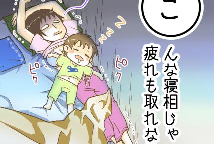「子どもの寝相の悪さ」に熟睡を阻まれる……。ママたちの対策とは?「寝返り」の役割も #産後カルタ