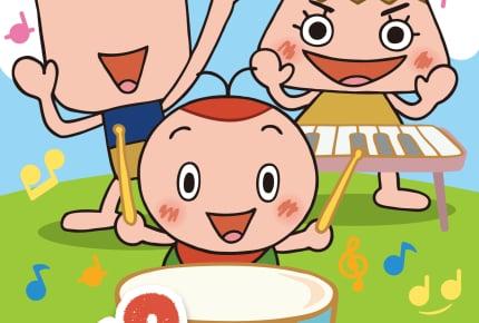 パッコロリンの3きょうだいが大活躍!  DVD最新作『NHK パッコロリン ハイ!ハイ!ハッピー!』