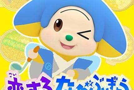 Eテレ『オトッペ』のエンディングテーマ『恋するなべぶぎょう』で歌って踊って楽しもう!
