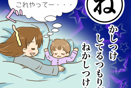 家事が残っているのに寝落ちしちゃう!ママたちの「寝かしつけからの生還術」とは #産後カルタ