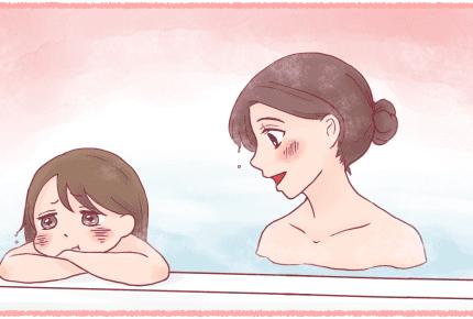 イジケ気味の小学生娘とお風呂で語ってみたら、意外な話に発展