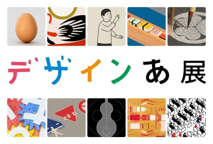 Eテレ子ども番組『デザインあ』がやってくる!「デザインあ展」が富山・東京の2ヶ所で開催