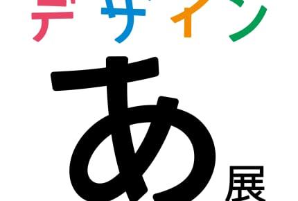 Eテレ『デザインあ』制作の舞台裏が明かされる「メイキングスペシャル」8月13日(月)18:55より放送