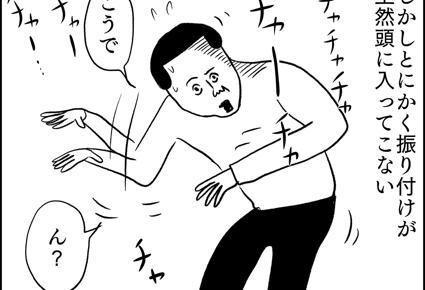 ダンスを覚えたい #まめさん漫画連載
