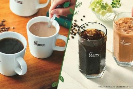 ミスタードーナツの「カフェインレスドリンク」が4種類に!ドーナツに合うコーヒーを飲んでみて気付いたこと