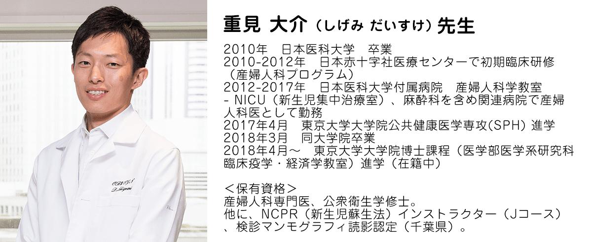 prf_shigemi_daisuke