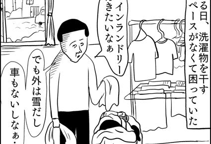 洗濯物が多すぎて #まめさん漫画連載