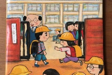 小学校生活が不安な新1年生へ……絵本『しょうがっこうへいこう』でイメージを伝えよう