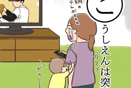 子育ての強い味方、「教育番組」が高校野球の放送に変わる!その時ママはどうするのか #産後カルタ