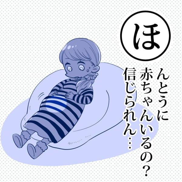 妊娠カルタ2
