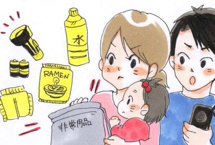 妊婦や子育て世帯が「地震対策」で用意しておくべきものとは?