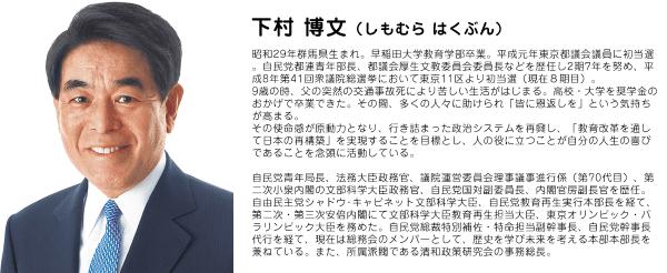 prf_shimomura