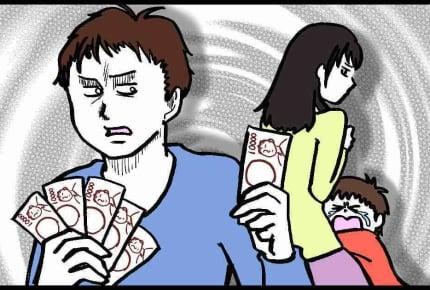 旦那が生活費をくれない……あなたも「経済的DV」に当てはまっていませんか?