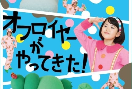 Eテレ『みいつけた!』でオンエア中! レキシ作詞・作曲の『ひみつのヒミコちゃん』