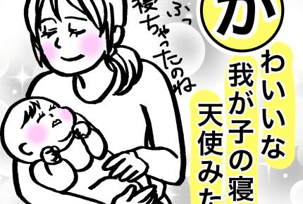 我が子の寝顔は天使のよう……?赤ちゃんの寝顔の意外な真実とは #産後カルタ