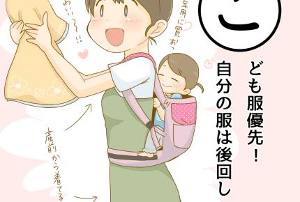 子は「質より量」、ママは「量より質」!子育て家計の洋服事情とは #産後カルタ