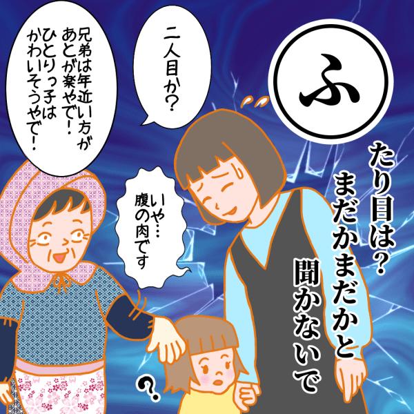 sango_fu