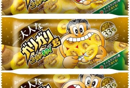 トロピカルな新作が!4月10日より「大人なガリガリ君ゴールドキウイ」発売