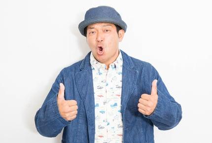 山口智充:第1回 「人を楽しませるということは、社会をハッピーにする」今思えば、子ども時代から楽しいことが大好きでした