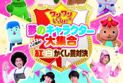 『ワンワンといっしょ! 夢のキャラクター大集合 ~いざ勝負! 紅白かくし芸対決~』DVDとBlu-rayが6月20日(水)発売決定!