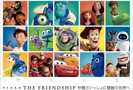 ディズニーのあのキャラクターに会える!『ピクサー・ザ・フレンドシップ~仲間といっしょに冒険の世界へ~』5月13日までラフォーレミュージアム原宿で開催中