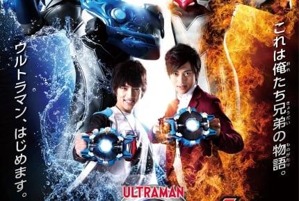 シリーズ初、主人公はウルトラマン兄弟! 新シリーズ『ウルトラマンR/B(ルーブ)』が7月スタート
