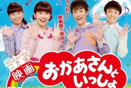 2018年秋に映画化される『おかあさんといっしょ』より『ガラピコぷ~』のアニメ映像が初公開!スキッパー役・西川貴教さんからのコメントも