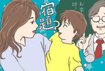 小1の子供が学校から出された宿題は「抱っこ」!?ママの反応は?