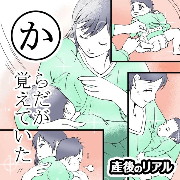産後プラス2