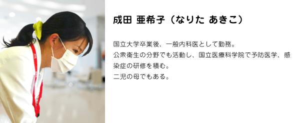 prof_narita