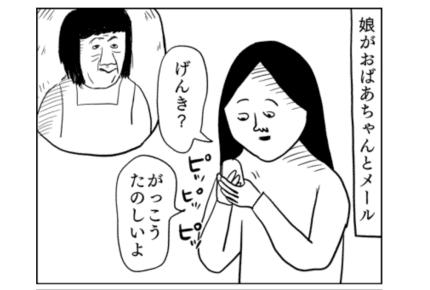 打ち間違え #まめさん漫画連載