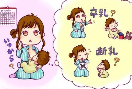 【体験談】ママが断乳・卒乳する「きっかけ」となった出来事4選