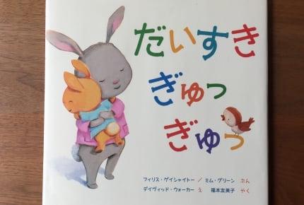 「大好き」を子どもに伝えられない悩み……親子のスキンシップの時間をくれた絵本『だいすき ぎゅっ ぎゅっ』 #ママの悩みに寄り添う絵本