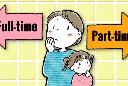 「パート」or「フルタイム」? 働き方を選ぶポイントは? #ママの働き方を考える