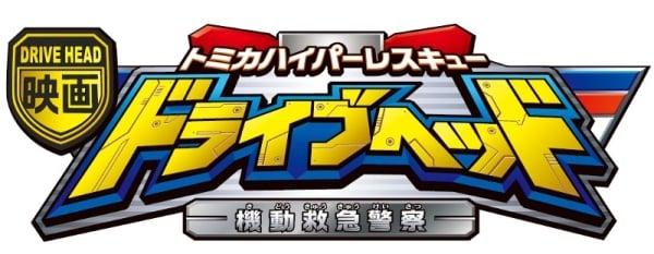㈭【映画ドライブヘッド】タイトルロゴ