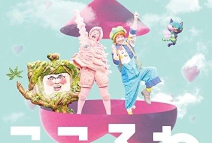 Eテレ朝のお目覚め番組『シャキーン!』より新作ベスト盤CD+DVDが5月23日(水)発売