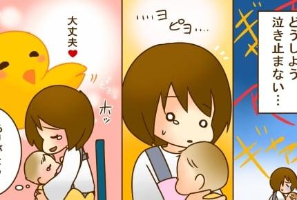 「赤ちゃん、泣いても大丈夫だよ」の気持ちを伝えるアプリ「ひよこボタン」とは