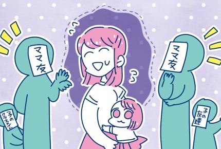挨拶・ランチ・LINE交換……ママ友付き合いってどこまでしてるの?
