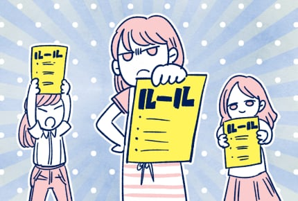 「トイレのルール」から「喧嘩のルール」まで!家庭によって差がある「我が家の決め事」