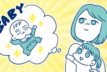 もしかして2人目不妊!?「first call」に悩むママの声が多数
