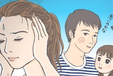 「なんか、頭痛い…」ママからのSOSに対する旦那の返答