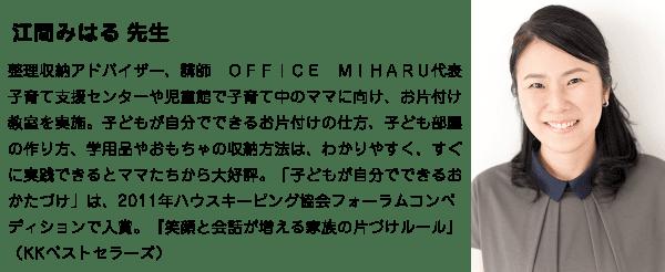 ema_miharu2