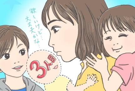 「3人目を産みたい」気持ちを阻む3つの「現実」とは?