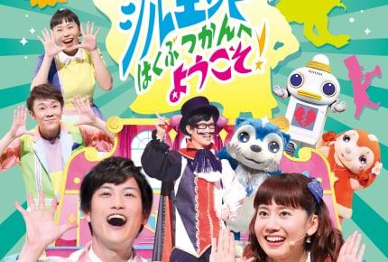 あの「シルエットはかせ」が大活躍!? 「おかあさんといっしょ」ファミリーコンサート最新公演のDVD&CDが8月1日(水)発売決定!