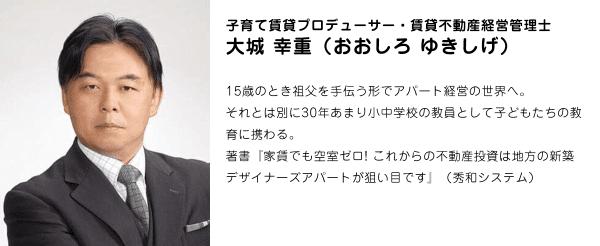 prof_oshiro