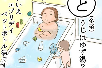 教えて!ママたちオススメの「お風呂おもちゃ」とは #産後カルタ