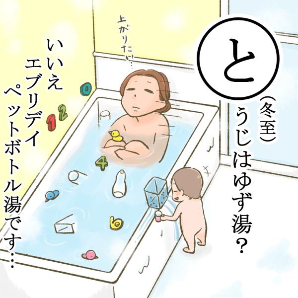 産後カルタ29